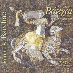 Euripides' Bacchae / Composed by Petros Tabouris / Perfomed