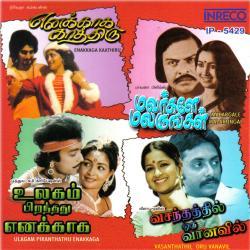 Enakkaga Kaathiru / Malargale Malarungal / Ulagam