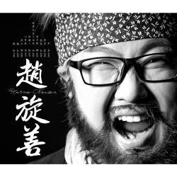 趙旋善 同名創作專輯
