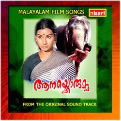 Aazhi Alayazhi Original Motion Picture Soundtrack