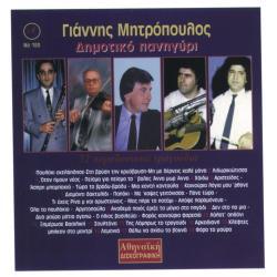 Dimotiko Panigiri Giannis Mitropoulos