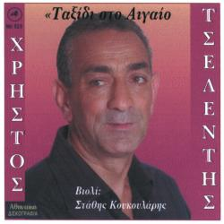 Taksidi Sto Aigaio, Xristos Tselentis