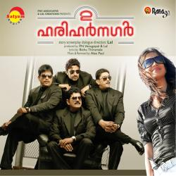 2 Harihar Nagar Original Motion Picture Soundtrack